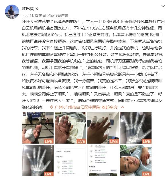 网友乘嘀嗒顺风车被司机拿刀砍伤 面临截肢危险