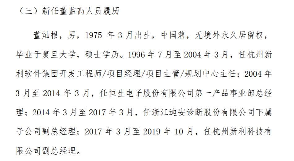 时代银通任命董灿根为副总经理毕业复旦大学