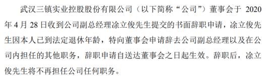 武汉控股副总经理凃立俊辞职2018年薪酬为35.89万元